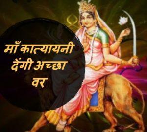 Maa Katyayani Acharya indu prakash