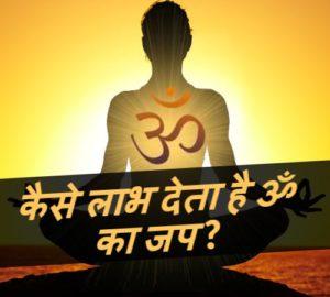 hindu mantras worship meditation